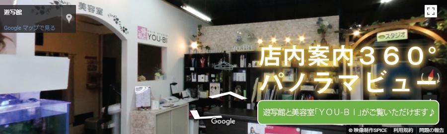 福岡県筑紫野市の写真館「遊写館」と美容室「hair studio YOU-BI」の店内をストリートビューにて360°パノラマ写真んでご覧いただけます。