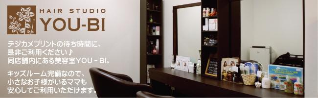 福岡県筑紫野市の美容室ヘアースタジオYOU-BI