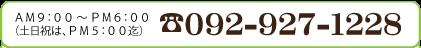 092-927-1228|am9時からpm6時(土日祝日はpm5時迄)