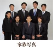 家族の記念写真