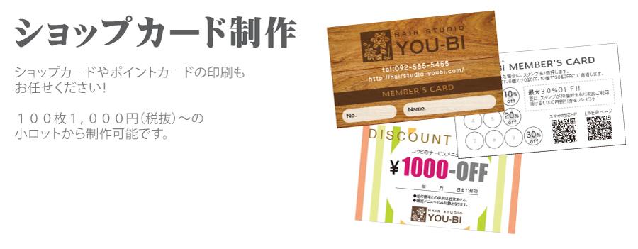 ショップカードやポイントカードの印刷もお任せください!100枚1,000円(税抜)~の小ロットから制作可能です。