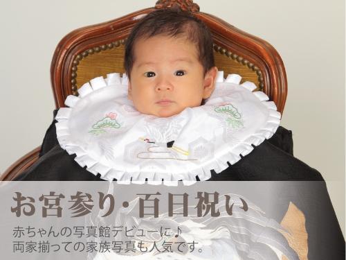 お宮参り・百日写真撮影