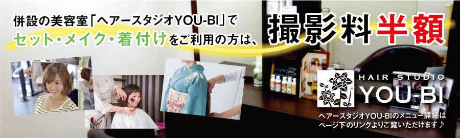 併設の美容室「ヘアースタジオYOU-BI」でセット・メイク・着付けをご利用の方は、撮影料半額