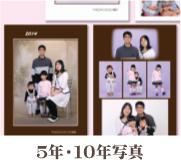 5年・10年写真