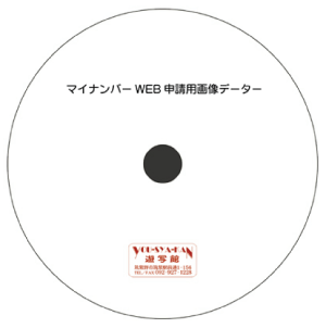 マイナンバーWEB申請用画像データCD